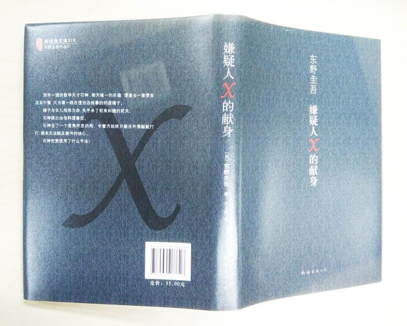 《嫌疑人X的献身》(纯粹的爱情+绝好的诡计)