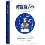 《海盗经济学》(读海盗经济学,做复杂世界里的明白人)