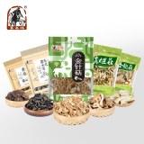 塞翁福 汇山珍菌菇礼盒