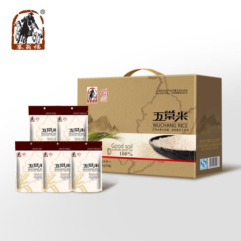 塞翁福 五常米礼盒5kg