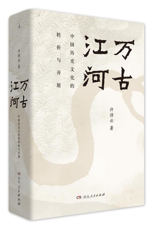 《万古江河》(极具世界眼光的中国通史,大历史叙述的经典之作)