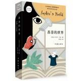 《苏菲的世界》(二十世纪百部经典名著之一)
