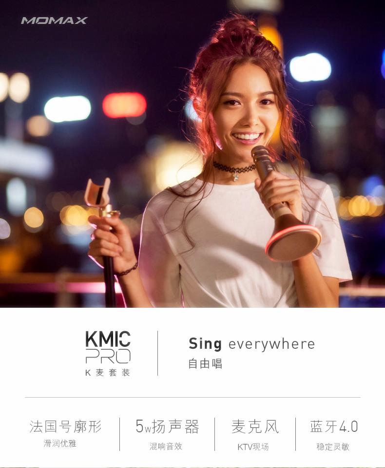 Momax:K-MIC PRO K麦套装(香槟金)