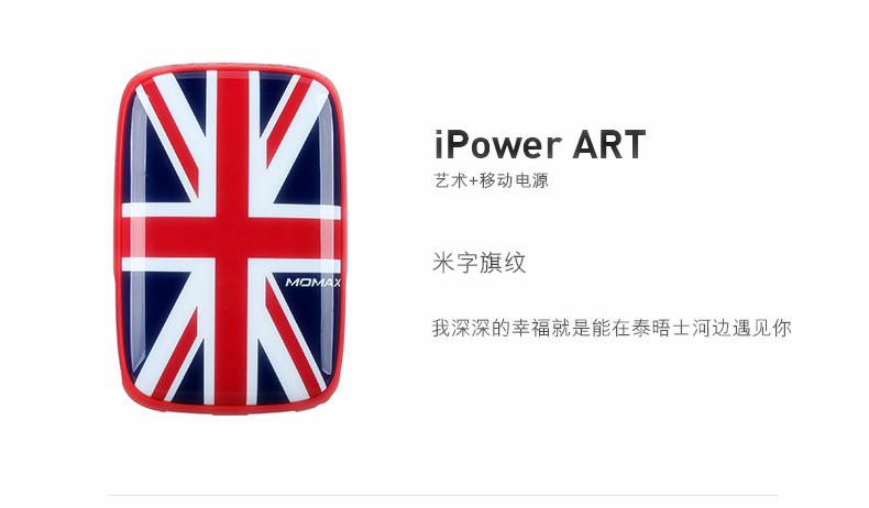 Momax:iPower ART 艺术+移动电源(9000mAh 米字旗)