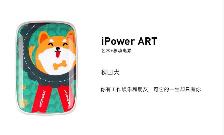 Momax:iPower ART 艺术+移动电源(9000mAh 秋田犬)