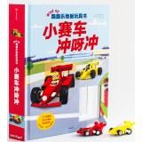 《跑跑乐地板玩具书:小赛车冲呀冲》(能玩又能读,风靡全球的轨道玩具书)