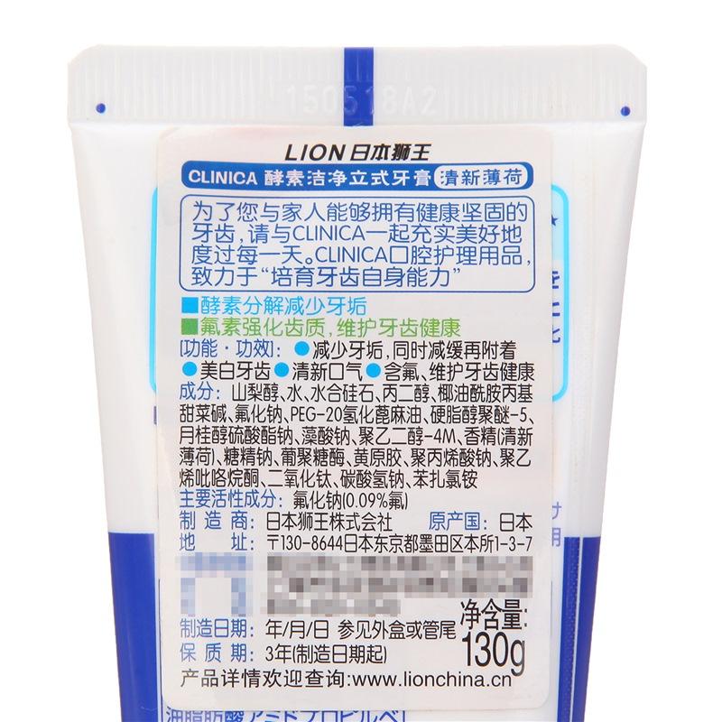 狮王 齿力佳酵素健齿牙膏130g(立式)(清新薄荷)(四支)