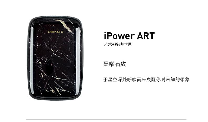 Momax:iPower ART 艺术+移动电源(9000mAh 黑曜石)