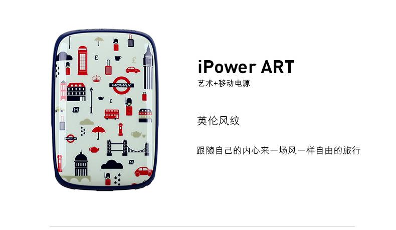 Momax:iPower ART 艺术+移动电源(9000mAh 英伦风)