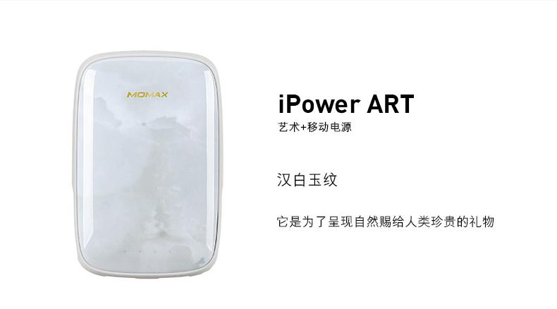 Momax:iPower ART 艺术+移动电源(9000mAh 汉白玉)