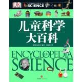 《DK儿童科学大百科》(儿童科学启蒙全书,培养孩子思辨能力)