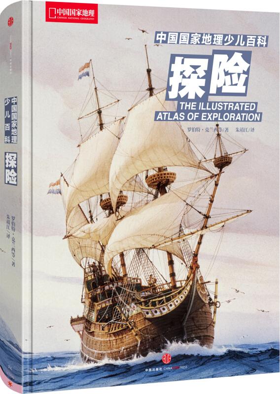 《中国国家地理少儿百科 探险》(珍贵照片真实还原探险历程)