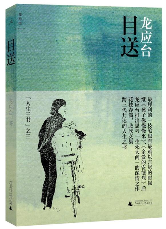 《目送》(被誉为21世纪的《背影》 ,是跨三代共读的人生之书)