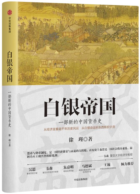 《白银帝国:一部新的中国货币史》(从经济变奏窥千年历史风云,从白银命运解东西转折分流)