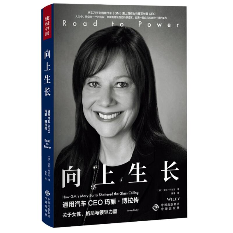 《向上生长:通用汽车CEO玛丽·博拉传》(建投书局自出版)