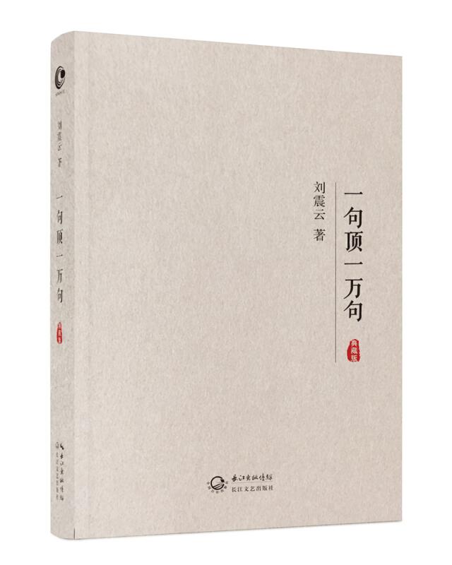 《一句顶一万句》典藏版(历获茅盾文学奖及国内外文学大奖)