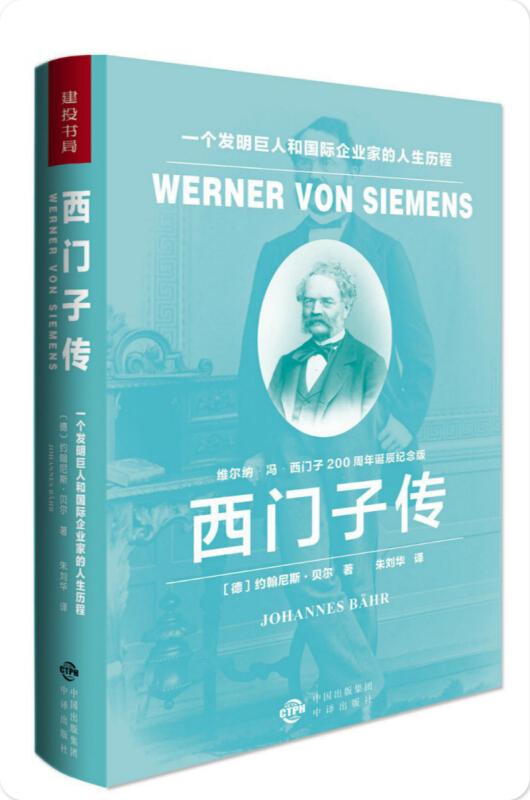 《西门子传:一个发明巨人和国际企业家的人生历程》(建投书局自出版)
