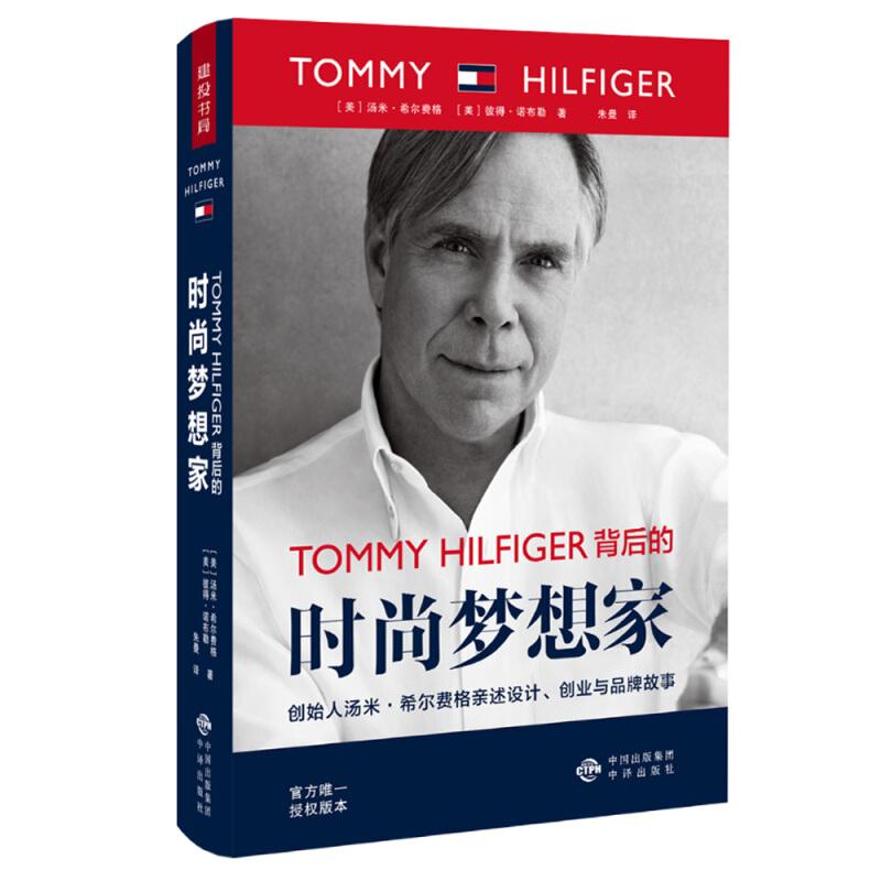 《TOMMY HILFIGER 背后的时尚梦想家》(建投书局自出版)