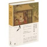 《在故宫寻找苏东坡》(祝勇 历史散文新作)