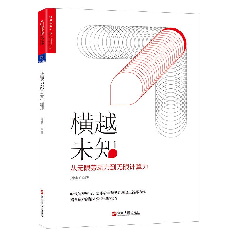 《横越未知》(对中国新经济的观察、思考和预见)
