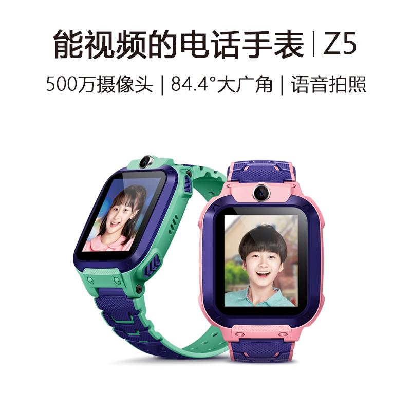 小天才 电话手表 Z5 青粉
