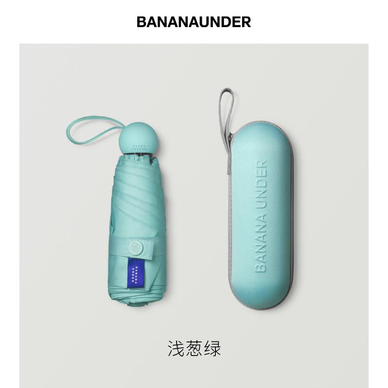蕉下(BANANAUNDER)CAPSULE胶囊4.0系列折叠伞 浅葱绿