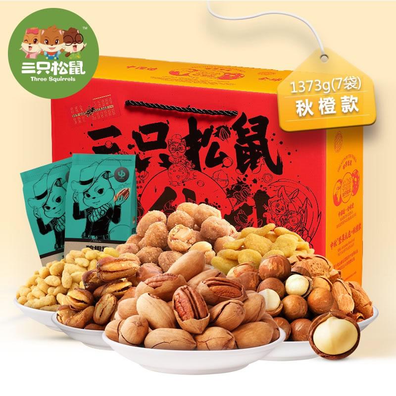 三只松鼠 坚果大礼包(包装随机) 1373