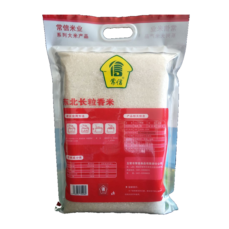 常信 五常长粒香米(热合)5kg蓝白袋装
