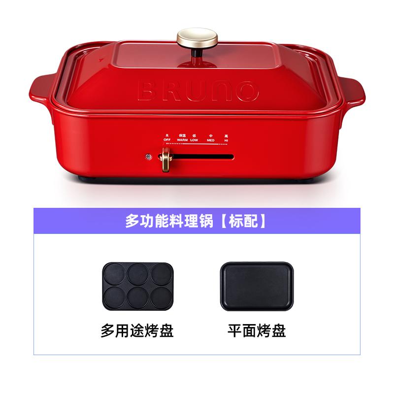 Bruno多功能料理锅 标配(平面烤盘+多用途烤盘)BOE021