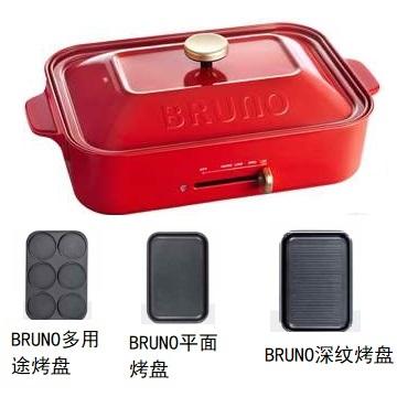 Bruno多功能料理炉(另配深纹烤盘)