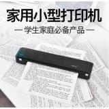 汉印打印机MT800