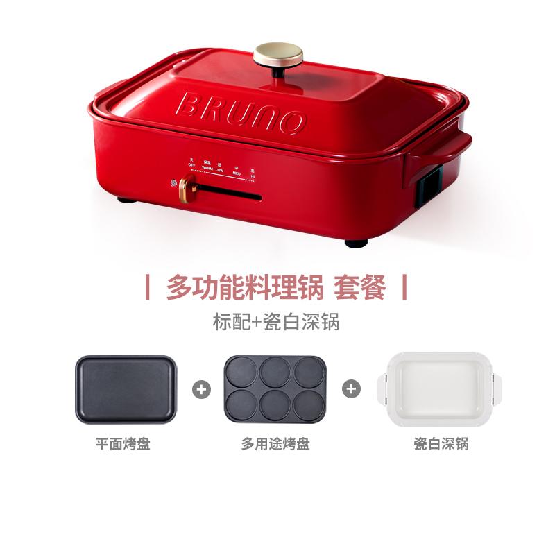 BRUNO多功能料理锅(平面烤盘+多用途烤盘+瓷白深锅) 复古红 BOE021-RD