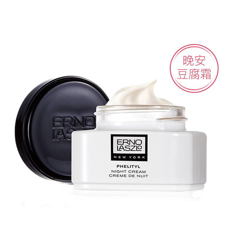 奥伦纳素 活力润泽晚霜(豆腐霜)50ml