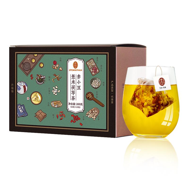 雷允上/LYS 赤小豆薏米茯苓茶 10g*20袋